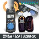 히오키 하이 클램프 테스터 후크메타 3288-20