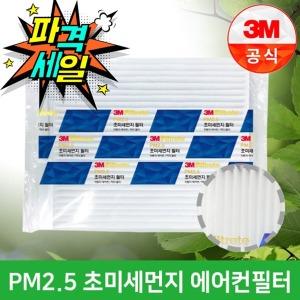 3M PM2.5 초미세먼지 에어컨 파티클 필터 차량 전차종
