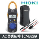 히오키 클램프 미터 테스터 후크메타 CM3289