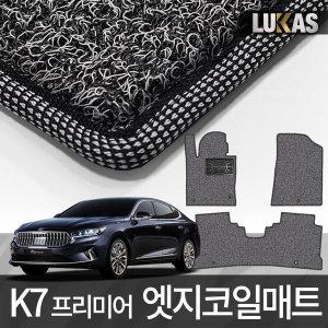 K7 프리미어 엣지 코일매트 확장형 카매트 19년~