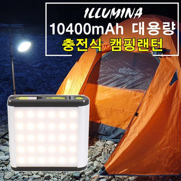 대용량 LED캠핑등 10400mAh 보조배터리 작업등 랜턴