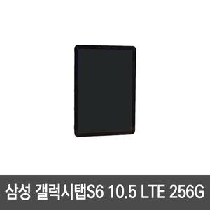 삼성 갤럭시탭S6 10.5 LTE 256GB (정품 북커버) FC