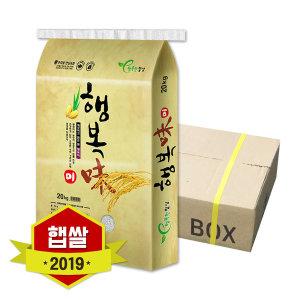행복미 20kg 쌀 19년산 (당일도정 박스포장)