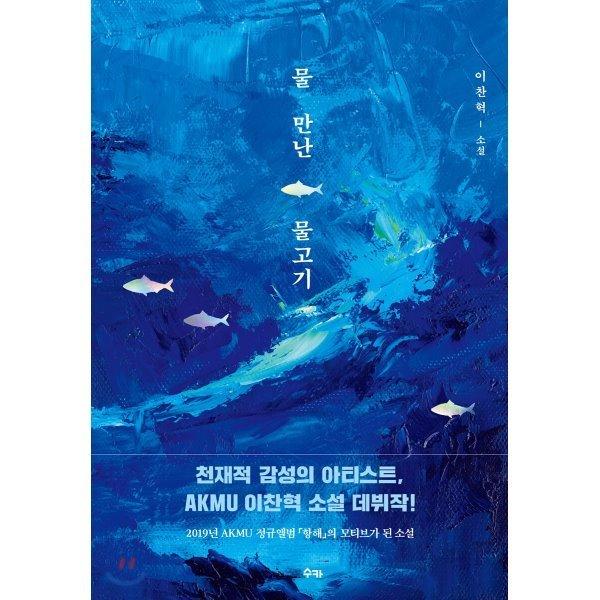 물 만난 물고기  이찬혁