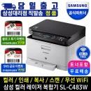 SL-C483W 컬러 레이저복합기 무선지원 (최대5만원혜택)