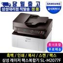 SL-M2077F 흑백 레이저복합기 팩스 (최대 5만원 혜택)