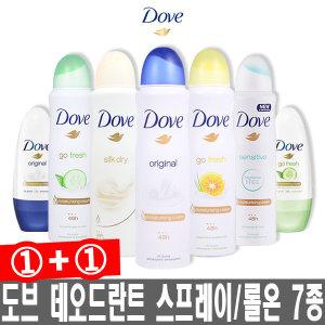 도브 데오드란트 7종중 택2개 / 48시간 지속 / 무알콜