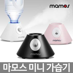 마모스 초음파 미니 가습기/USB/탁상용/아로마