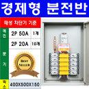 TSE-250-01/분전반제작/분전함/배전반/배전함/차단기