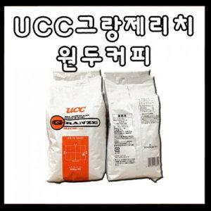 ucc 그랑제 리치 빈 500g /유씨씨 ucc 그랑제리치빈