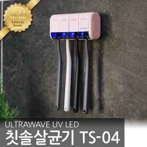 울트라웨이브 칫솔살균기 TS-04 UV LED 가정용 살균기