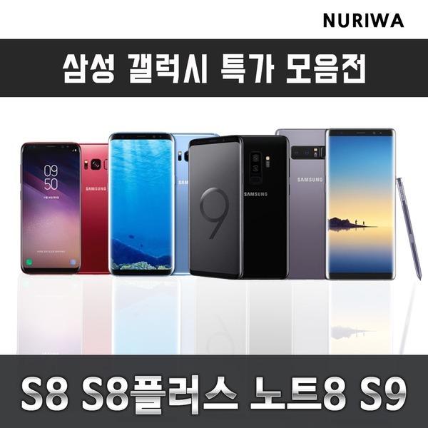 특가행사 S8 S8플러스 S9 노트8 노트9 공기계/중고폰