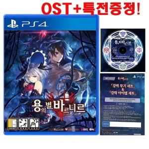 PS4 용의별 바르니르 한글판 새제품 OST+코드증정