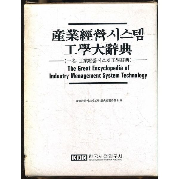 한국사전연구사 산업경영시스템 공학대사전(양장본)(1994)