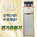 볼케노 VS-253 전기온풍기/전기히터/강력난방