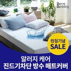 오픈특가  더쉼 방수 베개커버/매트리스커버/베개솜