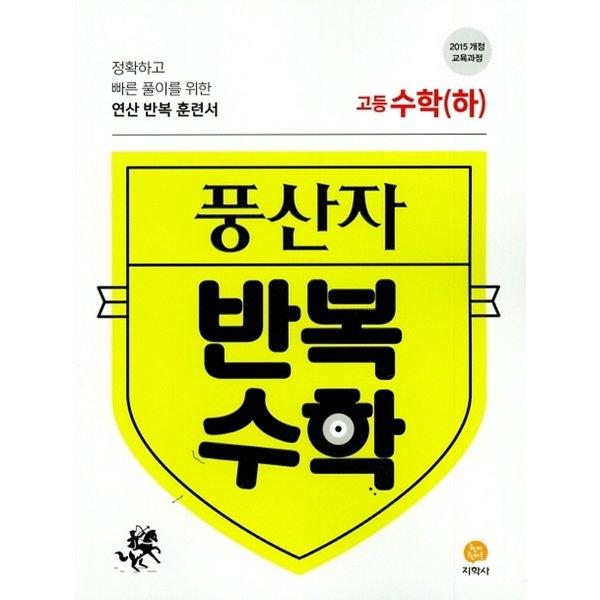 지학사 하이라이트 풍산자 반복수학 고등 수학 (하) (2020)