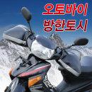 오토바이 스쿠터 겨울 보온 방한장갑 토시 용품 3S28