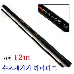 태광하이카본12m수초제거기리미티드(연장대포함12m)