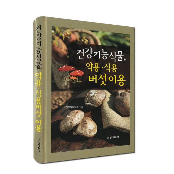 건강기능식물 약용식용 버섯 이용 건강생활사 양장본 건강생약협회10종 균일가행사