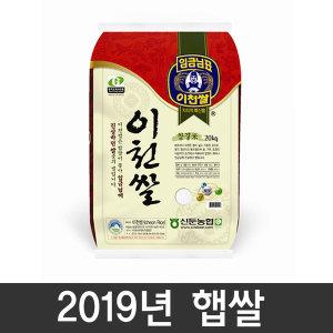 임금님표 이천쌀20kg 참결미 2019년