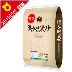 유가농협 /천년미가20kg (2019년산 햅쌀)/찹쌀 섞인 쌀