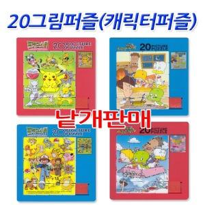 No30/20그림퍼즐 캐릭터퍼즐 슬라이딩퍼즐 판퍼즐