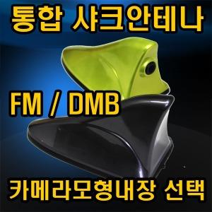 RV 경차 샤크안테나 라디오 DMB통합안테나 카메라모형