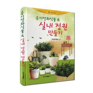 공기정화식물 실내 정원 만들기 건강생활사 양장본 건강생약협회10종 균일가행사