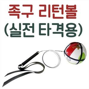 족구마스터 리턴볼 타격연습기 (실전 타격연습용)