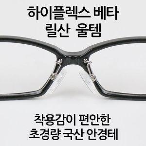 울템/안경테/하이플렉스/베타/안경/뿔테안경