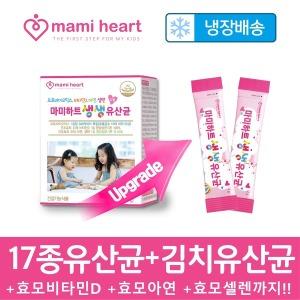 마미하트 생생유산균 +비타민D +아연 +셀렌 (2개월)