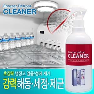 성에제거제-냉장고용/냉장고 성에제거/1420673