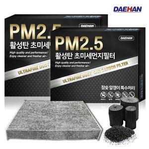 PM2.5 활성탄 초미세먼지 베뉴 에어컨필터 PC107
