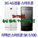 SKT 스마트폰 효도폰 알뜰폰 미소통신 고3폰 SK-S100