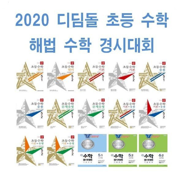 2020년 디딤돌 초등 수학 원리 기본+응용 문제유형 1 2 3 4 5 6 - 학년 학기 경시 문제집