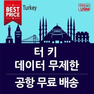 터키유심칩 데이터로밍 이스탄불 앙카라 여행심카드