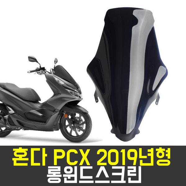 혼다 PCX125 2019년형 롱윈드스크린(스모크) 바람막이