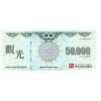 국민관광 상품권 ( 7만원) + 삼성 상품권 ( 3만원)