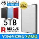 외장하드 5TB 실버 New Backup Plus S +파우치+복구