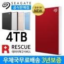 외장하드 4TB 레드 New Backup Plus S +파우치+복구