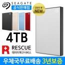 외장하드 4TB 실버 New Backup Plus S +파우치+복구