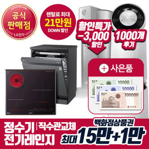 LG 정수기렌탈/15만+1만+3개월/전기레인지렌탈/프르다