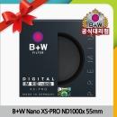 슈나이더 필터 B+W Nano ND 1000x 55mm + 정품 융