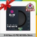 슈나이더 필터 B+W Nano ND 1000x 58mm + 정품 융