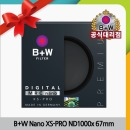 슈나이더 필터 B+W Nano ND 1000x 67mm + 정품 융