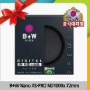 슈나이더 필터 B+W Nano ND 1000x 72mm + 정품 융