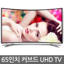 UHDTV 65인치 4K 중소기업TV 티브이 LEDTV 커브드