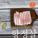 프리미엄 항정살 500g 쫄깃한 식감의 돼지 특수부위