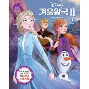 디즈니 겨울왕국 2 무비동화 1 (양장)